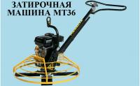 Затирочная машина МТ36